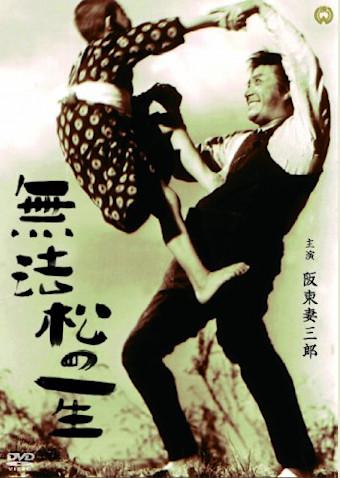 無法松の一生 (1943)