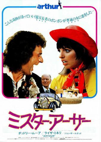 ミスター・アーサー (1981)