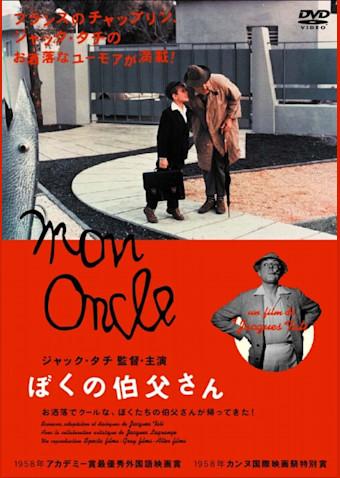 ぼくの伯父さん(1958)