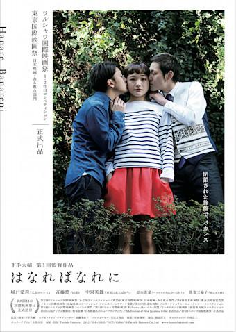 はなればなれに (2014)