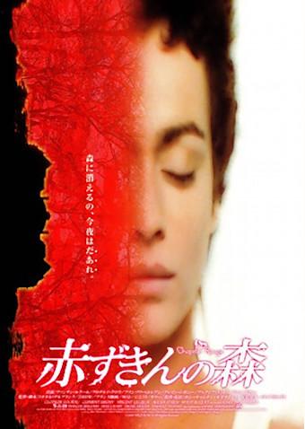 赤ずきんの森 (2006)