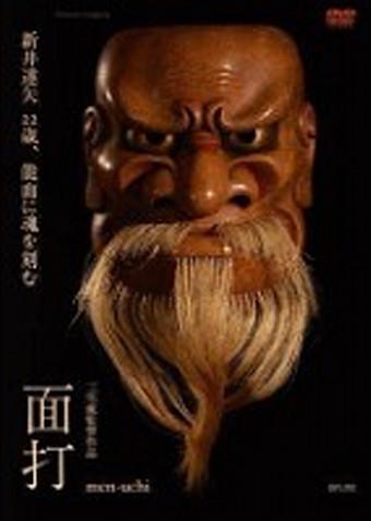 面打 men-uchi
