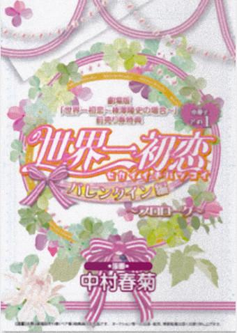 世界一初恋 バレンタイン編
