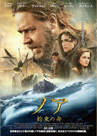 ノア 約束の舟
