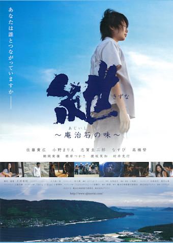 紲(きずな) 庵治石の味(2013)