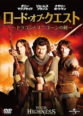 ロード・オブ・クエスト/ドラゴンとユニコーンの剣