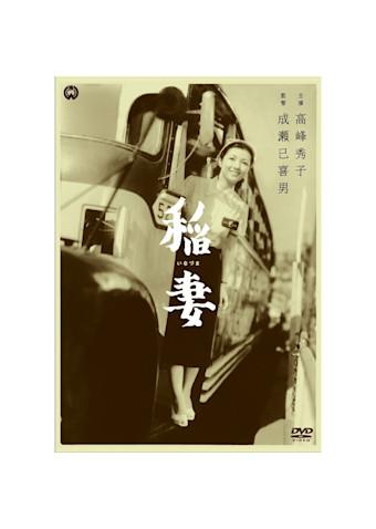 稲妻(1952)