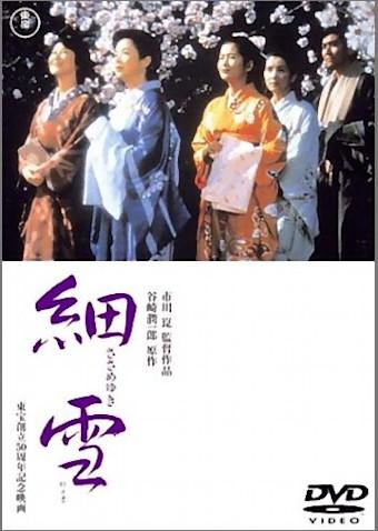 細雪 (1983)