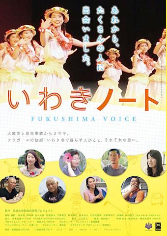 いわきノート FUKUSHIMA VOICE