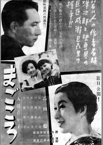まごころ(1939)
