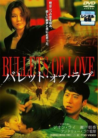 バレット・オブ・ラブ(2001)