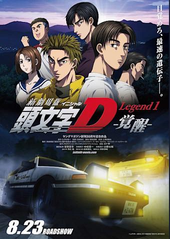 新劇場版 頭文字D Legend1 覚醒