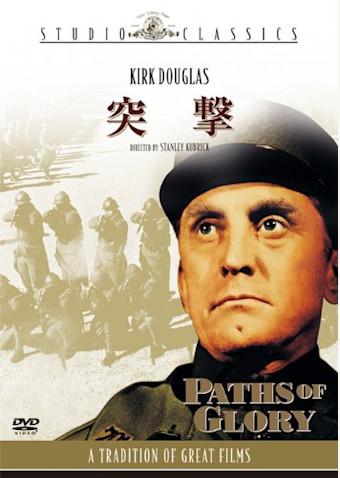 突撃 (1957)