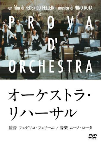 オーケストラ・リハーサル (1979)