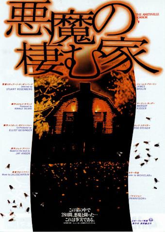 悪魔の棲む家 (1979)