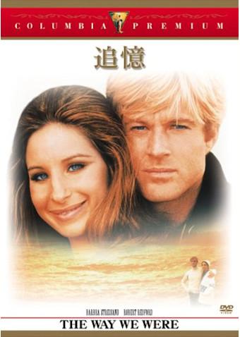 追憶(1973)