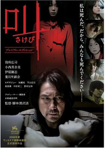 叫 (2006)