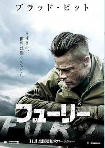 フューリー (2014)