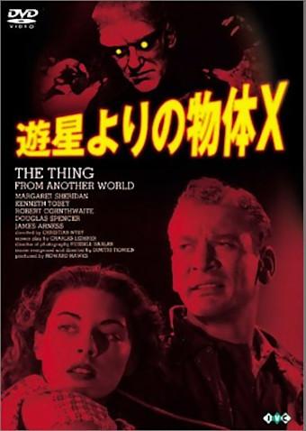 遊星よりの物体X(1951)