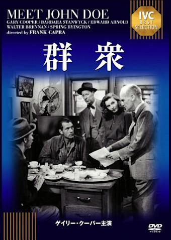 群衆 (1941)