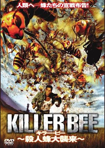 キラー・ビー 殺人蜂大襲来 (2009)