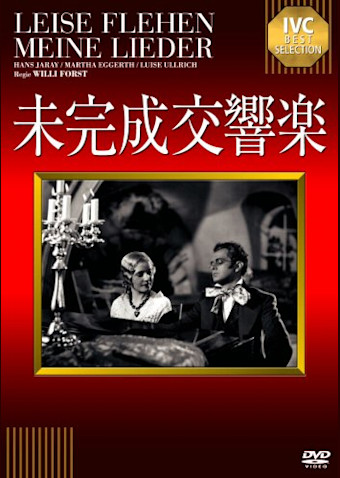 未完成交響楽 (1933)