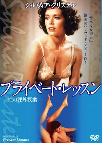 プライベート・レッスン (1981)