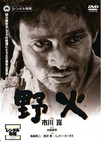 野火 (1959)