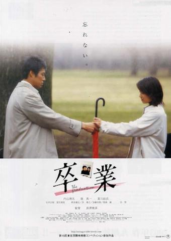 卒業 (2003)