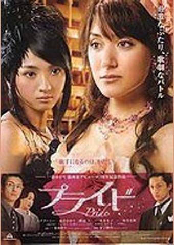 プライド (2008)