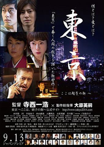 東京 ここは、硝子の街