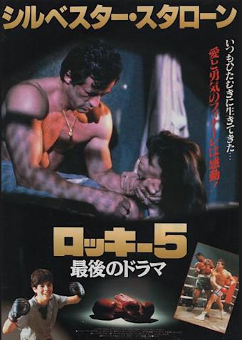 ロッキー5 最後のドラマ