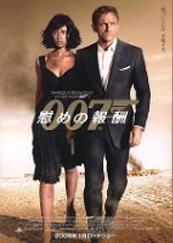 007/慰めの報酬