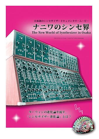 ナニワのシンセ界 The New World of Synthesizer in Osaka
