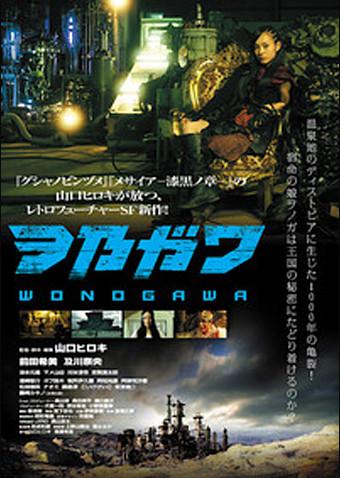 ヲ乃ガワ WONOGAWA