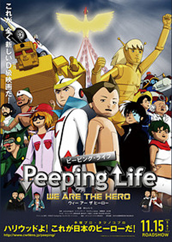 Peeping Life WE ARE THE HERO