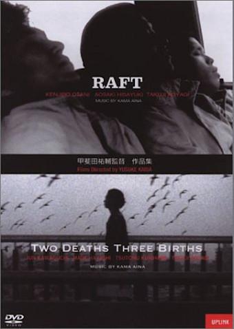 RAFT ラフト