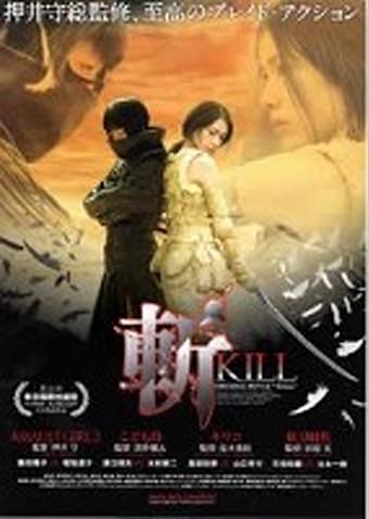 斬~KILL~