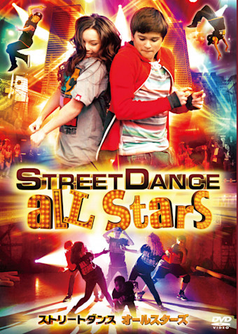 ストリートダンス オールスターズ