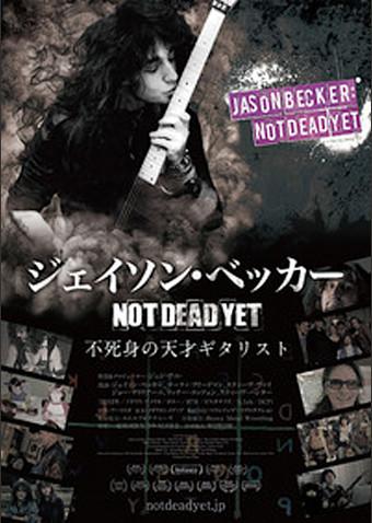 ジェイソン・ベッカー Not Dead Yet 不死身の天才ギタリスト