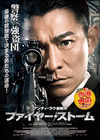 ファイヤー・ストーム (2013)