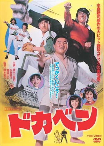 ドカベン (1977/鈴木則文)