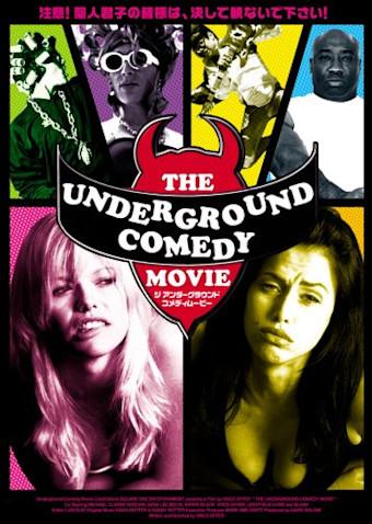 THE UNDERGROUND COMEDY MOVIE ジ・アンダーグラウンド・コメディ・ムービー