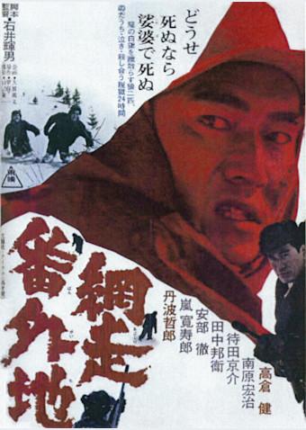 網走番外地 (1965)