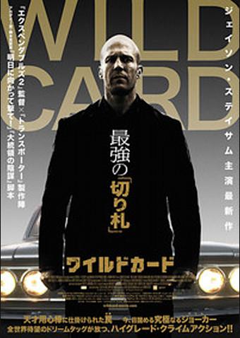 WILD CARD ワイルドカード