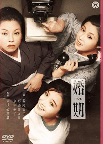 婚期 (1961)