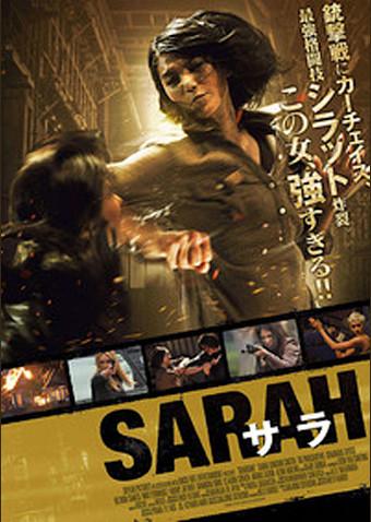 SARAH サラ