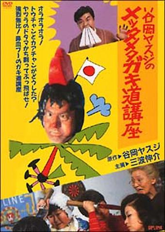 谷岡ヤスジのメッタメタ ガキ道講座