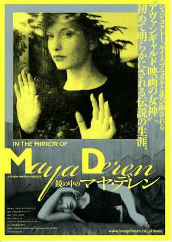鏡の中のマヤ・デレン