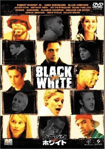 ブラックANDホワイト